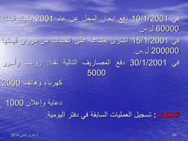10/1/2001      2001   60000
