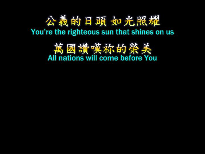 公義的日頭 如光照耀