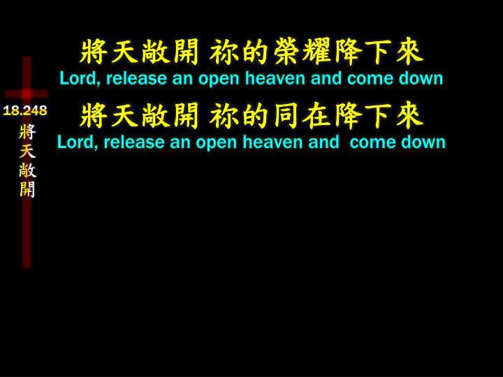 將天敞開 祢的榮耀降下來
