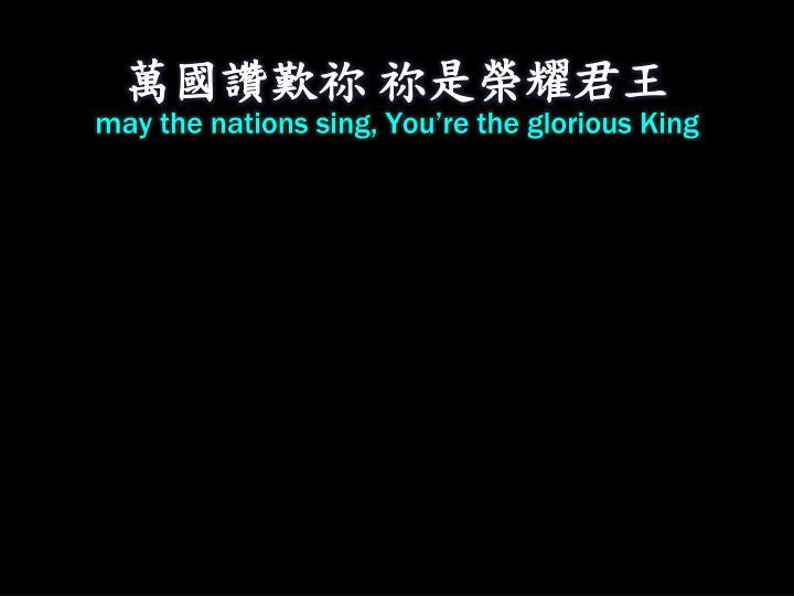 萬國讚歎祢 祢是榮耀君王