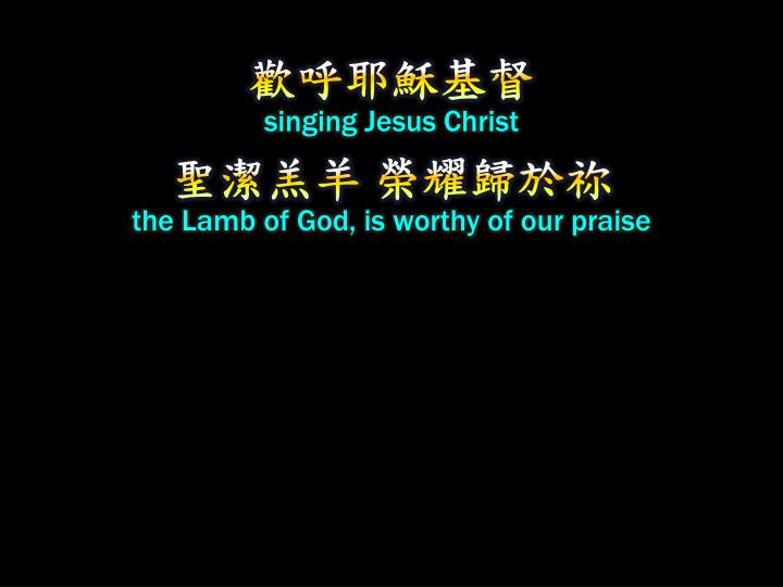 歡呼耶穌基督