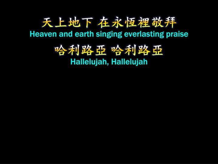天上地下 在永恆裡敬拜