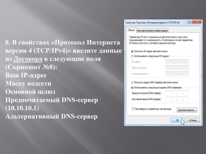 8. В свойствах «Протокол Интернета версии 4 (TCP/IPv4)» введите данные из