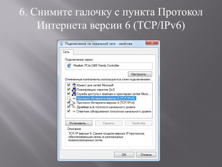 6. Снимите галочку с пункта Протокол Интернета версии 6 (TCP/IPv6)