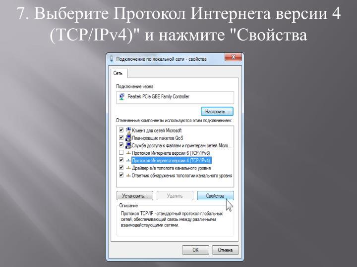 """7. Выберите Протокол Интернета версии 4 (TCP/IPv4)"""" и нажмите """"Свойства"""