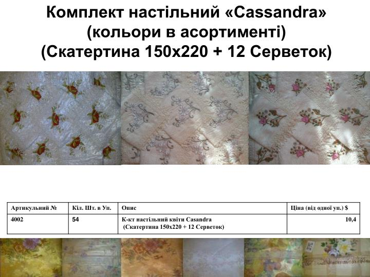 Комплект настільний «Cassandra» (кольори в асортименті)