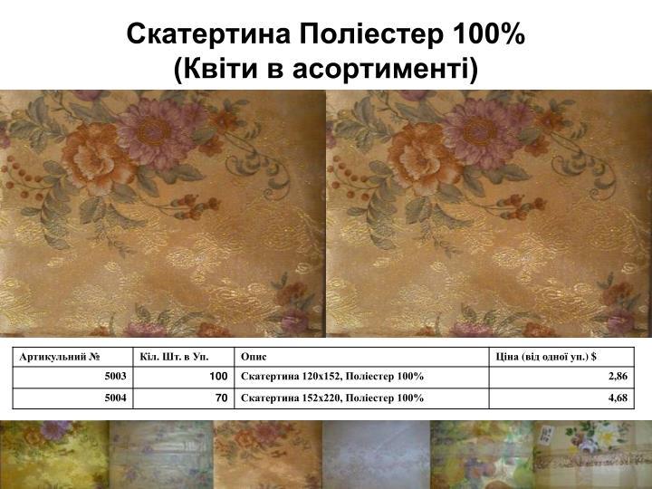 Скатертина Поліестер 100%