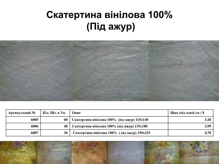 Скатертина вінілова 100%