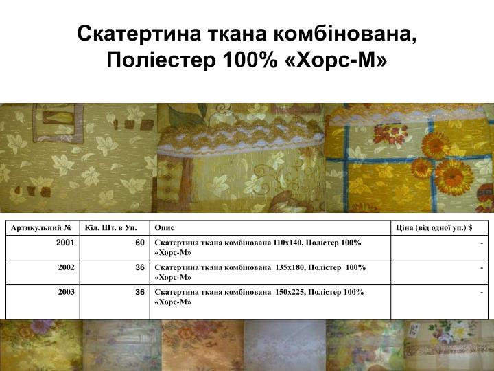 Скатертина ткана комбінована, Поліестер 100% «Хорс-М»