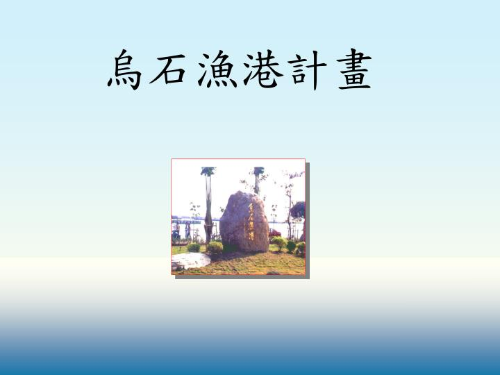 烏石漁港計畫