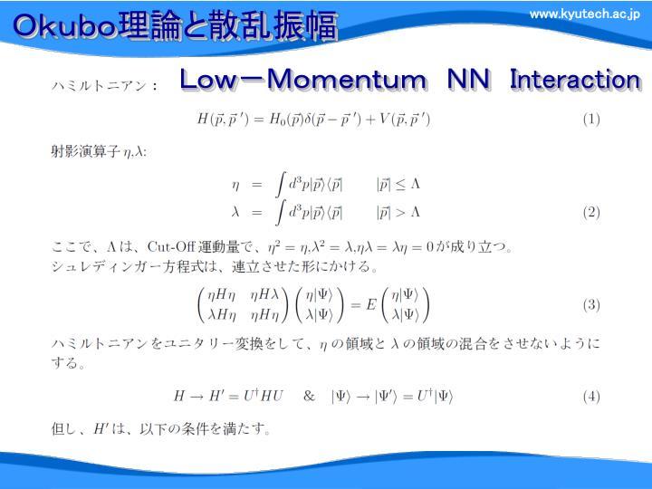 Okubo理論と散乱振幅