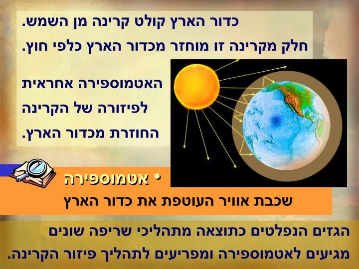 כדור הארץ קולט קרינה מן השמש.