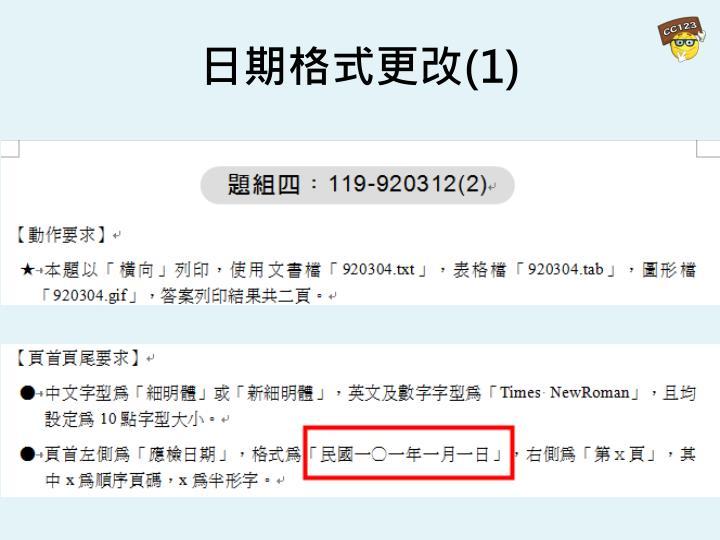 日期格式更改(1)