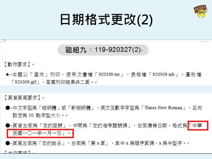 日期格式更改(2)