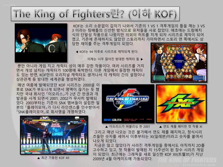 The king of fighters kof1