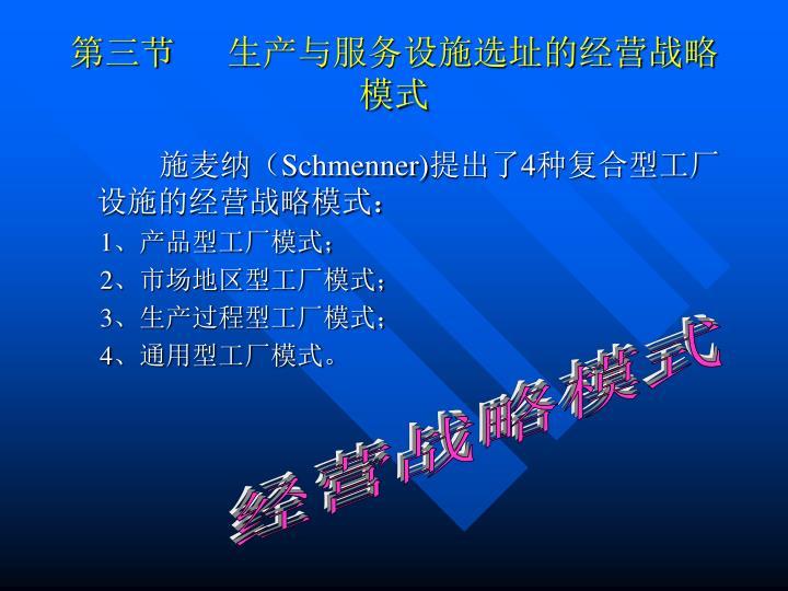 第三节      生产与服务设施选址的经营战略模式