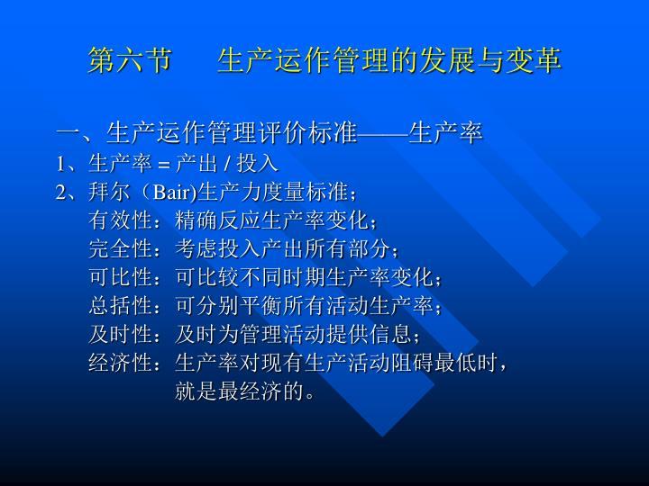 第六节      生产运作管理的发展与变革