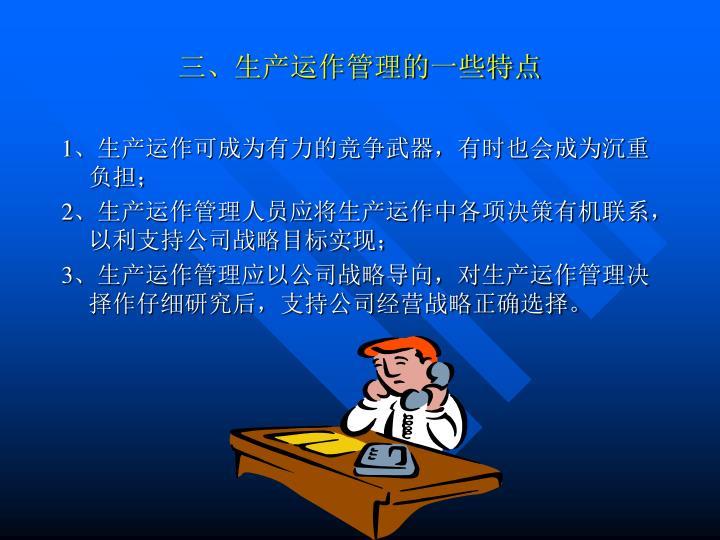 三、生产运作管理的一些特点