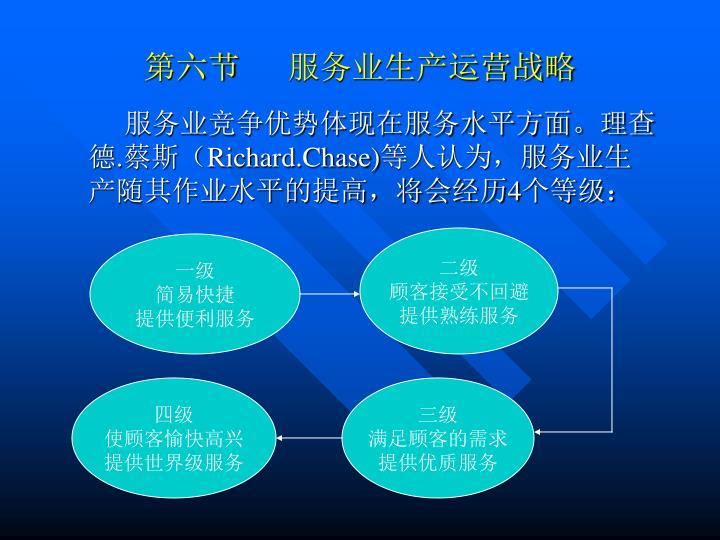 第六节      服务业生产运营战略