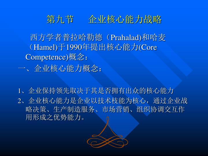 第九节      企业核心能力战略