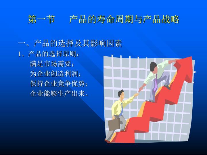 第一节      产品的寿命周期与产品战略