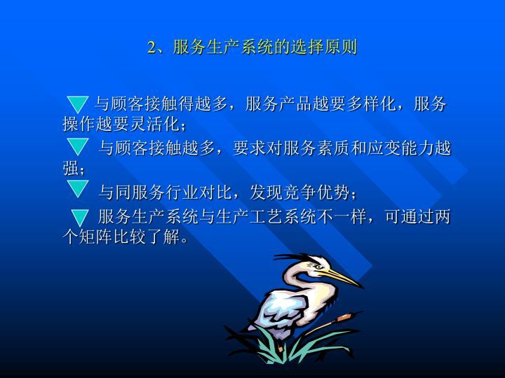 2、服务生产系统的选择原则