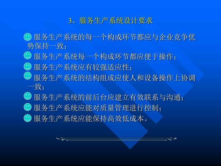 3、服务生产系统设计要求