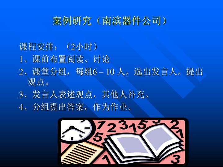 案例研究(南滨器件公司)