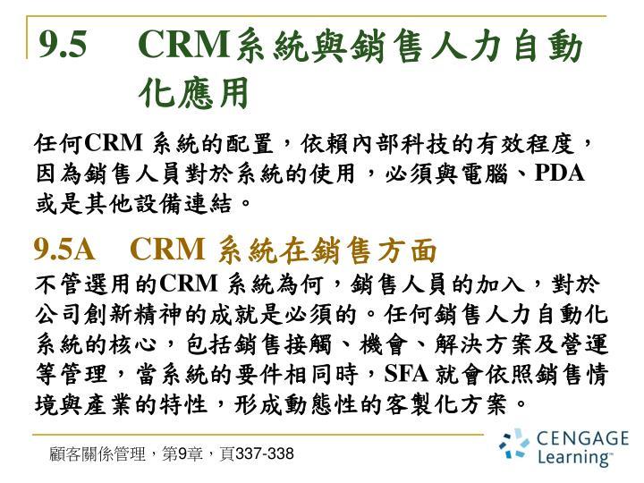 9.5     CRM