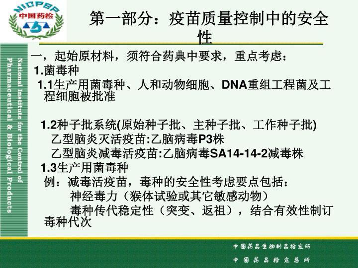 第一部分:疫苗质量控制中的安全性