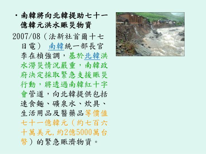 南韓將向北韓提助七十一億韓元洪水賑災物資