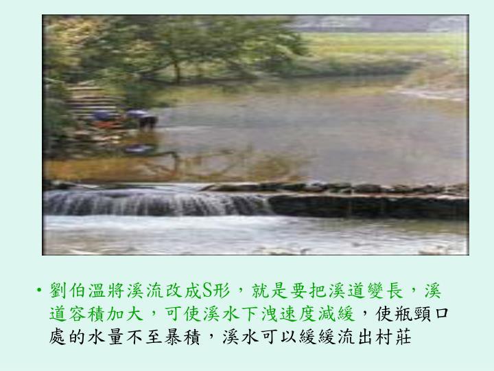 劉伯溫將溪流改成