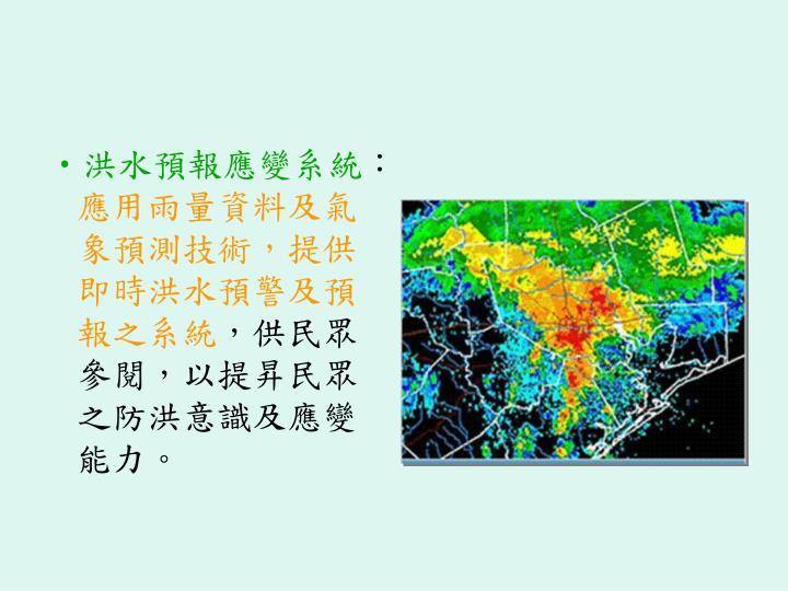 洪水預報應變系統