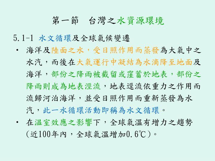 第一節   台灣之