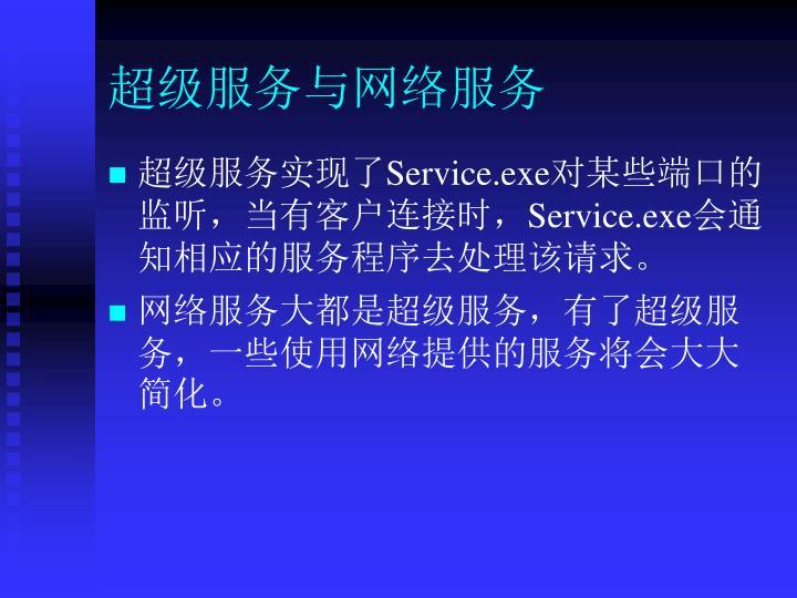 超级服务与网络服务