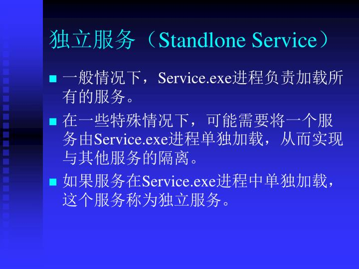 独立服务(