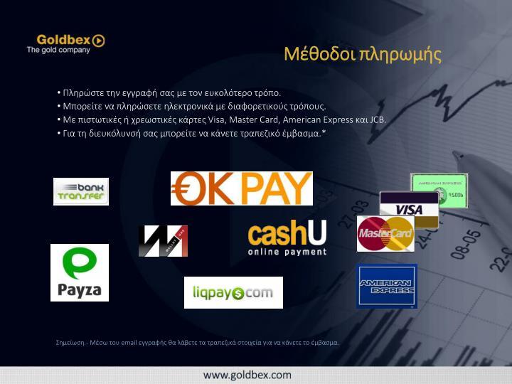 Μέθοδοι πληρωμής