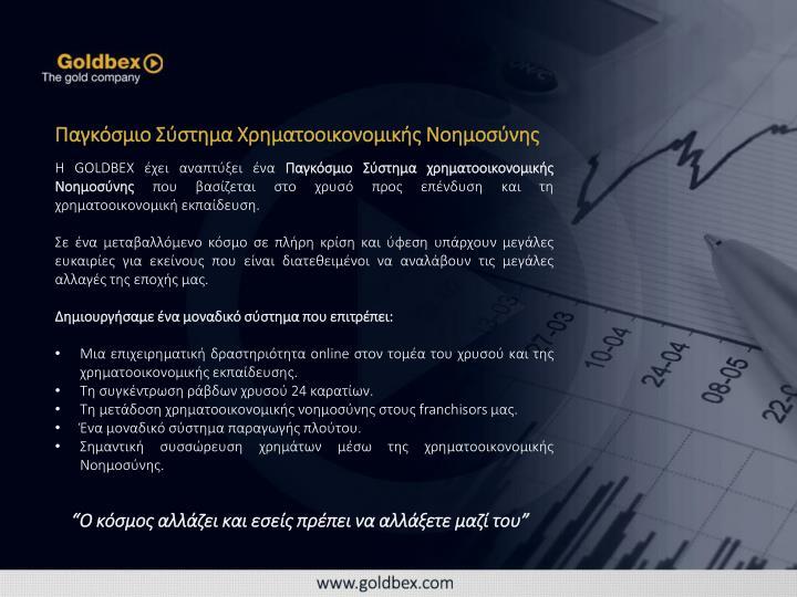 Παγκόσμιο Σύστημα Χρηματοοικονομικής Νοημοσύνης