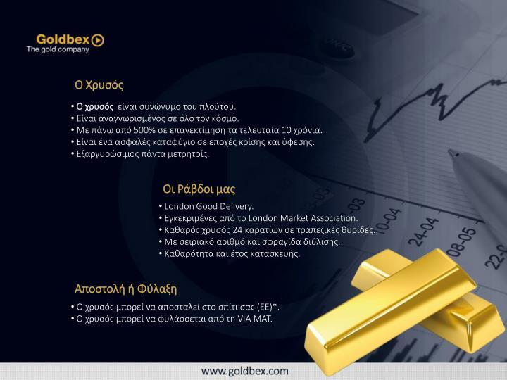 Ο Χρυσός