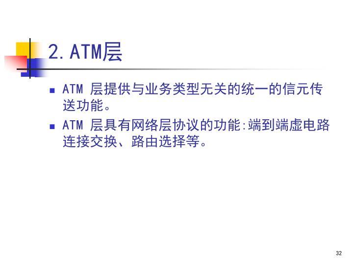 2.ATM