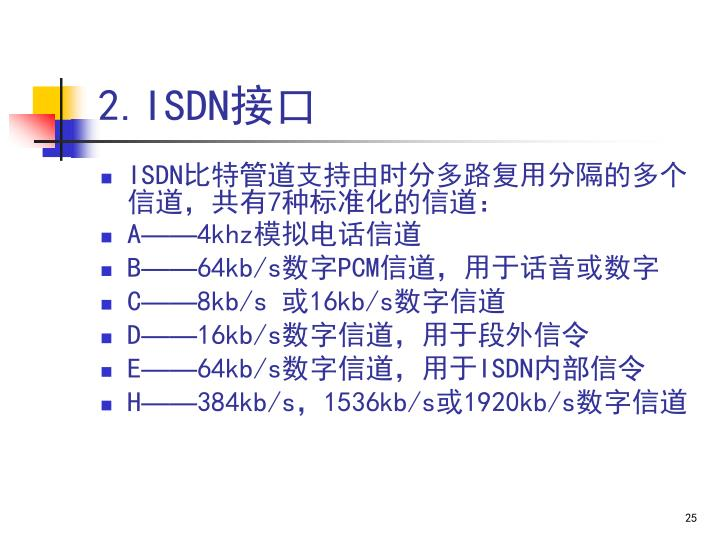 2.ISDN