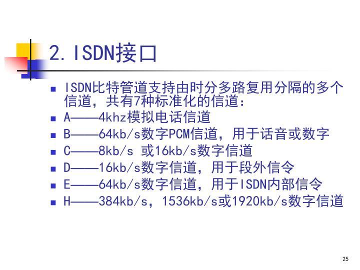 2.ISDN