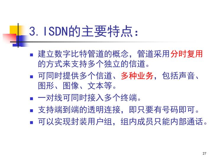 3.ISDN