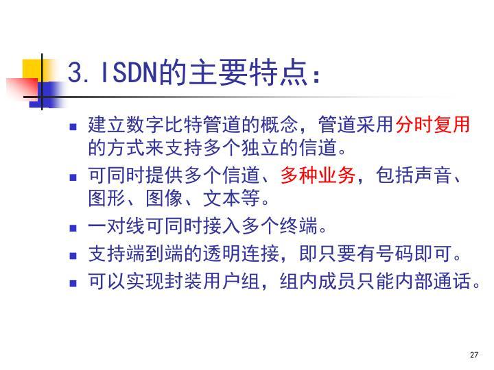 3.ISDN