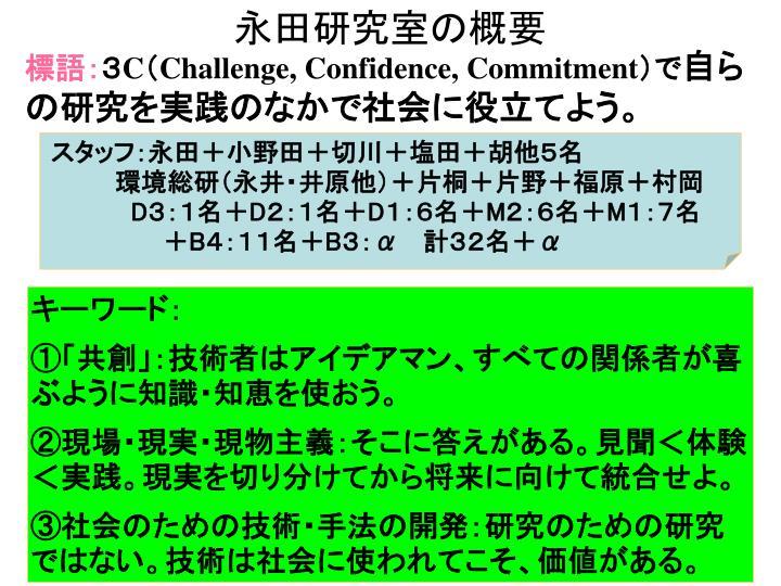 永田研究室の概要