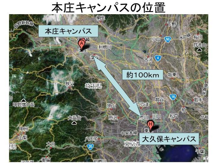 本庄キャンパスの位置