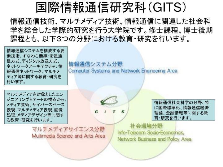 国際情報通信研究科(