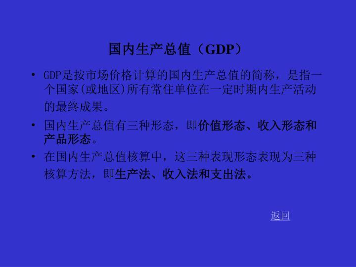 国内生产总值(