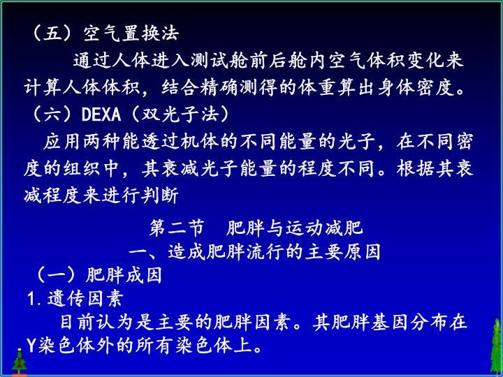 (五)空气置换法