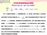 phenological period model